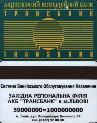 Банки украины транс банк